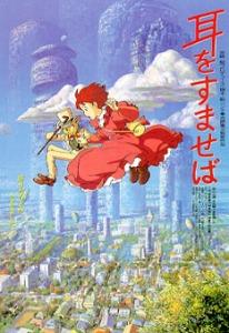 Whisper_of_the_Heart_(Movie_Poster)